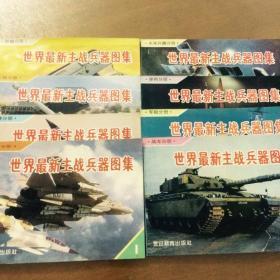 世界最新主战兵器图集(全八册)