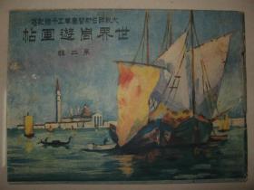 民国画册 1923年《世界周游画帖》第二辑各国名胜 香港上海土耳其荷兰西班牙瑞士印度新加坡等
