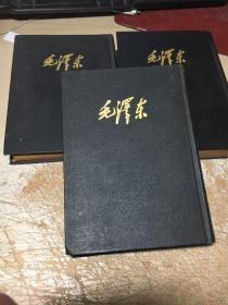 毛泽东选集(1-3)精装 三册合售均为一版一印