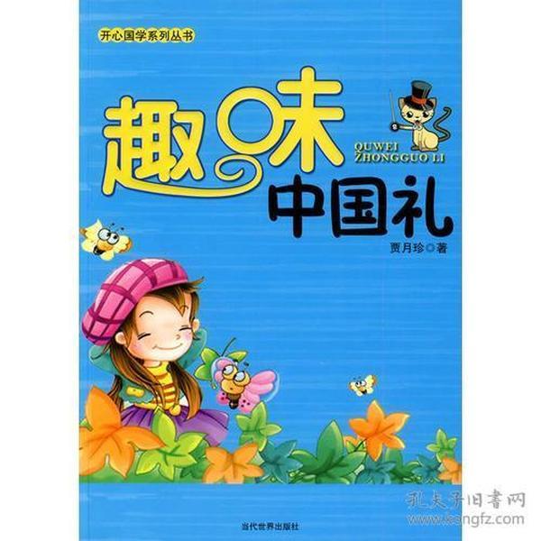 開心國學系列叢書--趣味中國禮