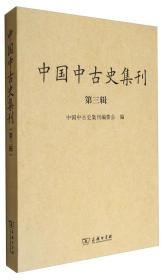 中国中古史集刊  第三辑