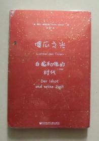 【正版】甲骨文丛书·傻瓜之光:白痴和他的时代 博托·施特劳斯