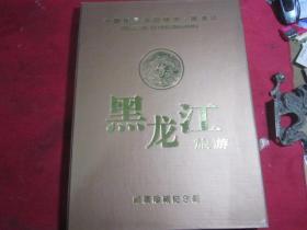 中国优秀旅游城市邮票 黑龙江旅游邮票珍藏纪念册〔一函一套81张全〕