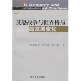 反恐战争与世界格局的发展变化李景治,宫玉涛,刘元玲