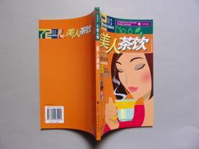 美人茶饮(七十二变美人馆)
