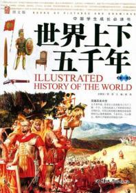 中国学生成长速读书世界上下五千年(第一卷)