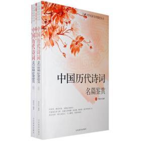 古典文学名家名作鉴赏-中国历代诗词名篇鉴赏上下 梁权伟 当代出版社 9787509003558
