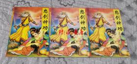 怒剑神功(上中下、全三册)