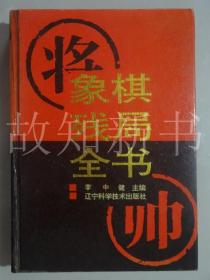 象棋残局全书  (正版现货)