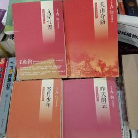 王鼎钧作品系列:回忆录四部曲《昨天的云》《怒目少年》《关山夺路》《文学江湖》四部曲合售