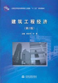 """建筑工程经济 (第2版)(全国应用型高等院校土建类""""十二五"""
