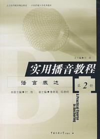 实用播音教程第二册——语言表达 9787810048033 付程   中