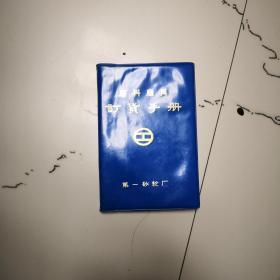 磨料磨具订货手册
