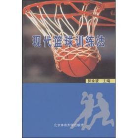 现代篮球训练法