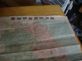 民国36年初版地图<<苏浙皖三省明细图 77x54>>品图自定