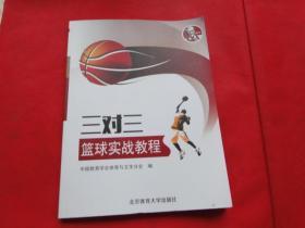 三对三篮球实战教程(正版,新书)2016一版一印