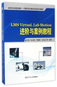 LMS Virtual.Lab Motion进阶与案例教程