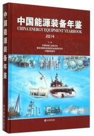 中国能源装备年鉴(2014)