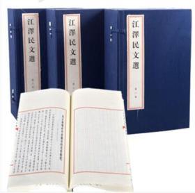 江泽民文选(3卷共21册)
