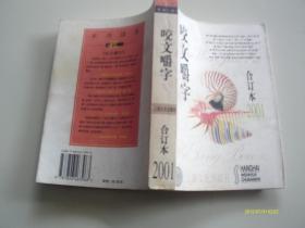 咬文嚼字2001年合订本