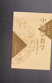 中国宗教学(第二辑)