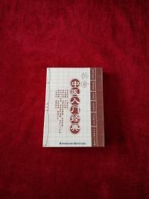 (0816      137X8)     袖珍中医入门经典   书品如图