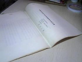 中国书法给予日本的影响与其发展 【资料 】