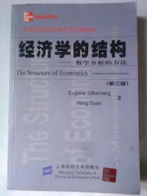 经济学的结构:数学分析的方法