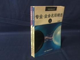 决胜局欣赏 专业、业余名局精选(1.2两册)