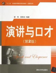 演讲与口才(第2版) 9787302314233 胡伟,邹秋珍著 清华大学