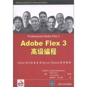 Adobe Flex 3高级编程