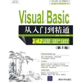 软件开发视频大讲堂:Visual Basic从入门到精通(第2版)