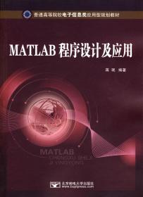 MATLAB程序设计及应用 9787563519811 蒋珉著 北京邮电大学