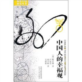 海外中国研究丛书:中国人的幸福观
