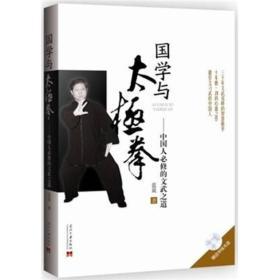 国学与太极拳:中国人必修的文武之道