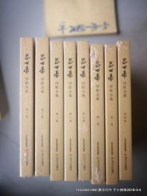 吕世豪诗歌全集第1---8集全  全新塑封