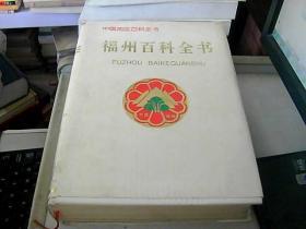 福州百科全书