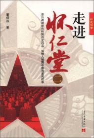 红色往事:走进怀仁堂(2)