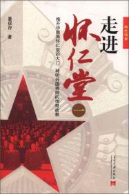红色往事:走进怀仁堂(1)
