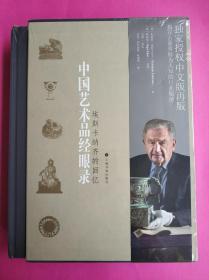 《中国艺术品经眼录》。