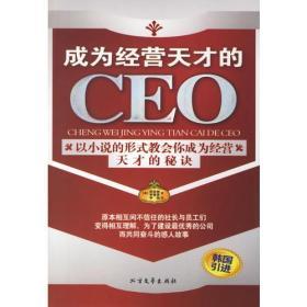 成为经营天才的CEO