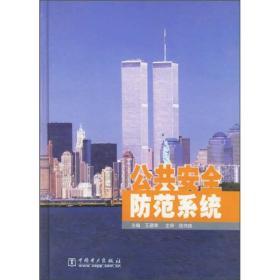 正版 公共安全防范系统 王建章 中国电力出版社