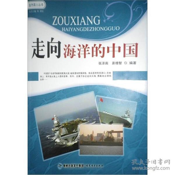 蓝色国土丛书:走向海洋的中国