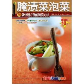 腌渍菜泡菜:老少皆宜的营养圣品
