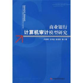 商业银行计算机审计模型研究