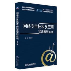 网络安全技术及应用实践教程 第2版 9787111525608 贾铁军