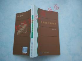 文津文库:余嘉锡古籍论丛
