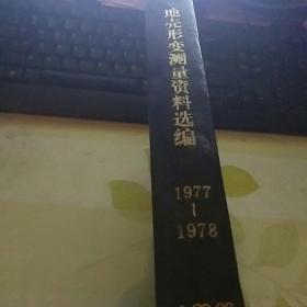 地壳形变测量资料选编 1977-1978合订本  J