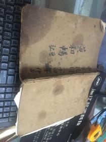 民国三十四年各种杂记(手抄本)