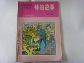 神的故事之三   中国民间神话故事丛书.